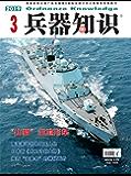 兵器知识 月刊 2019年03期
