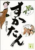すかたん (講談社文庫)