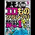 裏モノJAPAN 2017年3月号 ★特集★ エロものグランプリ満足できすぎるNO.1 (鉄人社)