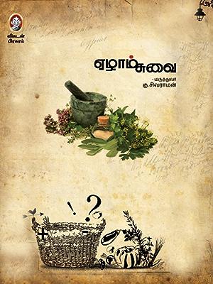 Ezhaam Suvai  (Tamil)