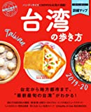 地球の歩き方MOOK ハンディ 台湾の歩き方2019-20 (地球の歩き方MOOKハンディ)