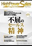 High Power Sales Magazine(ハイパワーセルスマガジン)6月号(不屈のセールス精神)