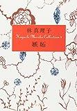 ([は]1-4)嫉妬 Hayashi Mariko Coll (ポプラ文庫)