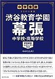 中学受験 注目校の素顔 渋谷教育学園幕張中学校・高等学校 (学校研究シリーズ 9)