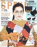 SPRiNG(スプリング) 2017年 11 月号