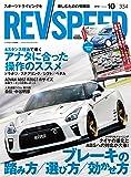 REV SPEED - レブスピード - 2018年 10月号 【特別付録DVD】