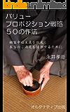 バリュープロポジション戦略 50の作法: -顧客中心主義を徹底し、本当のご満足を提供するために- (オルタナティブ出版)