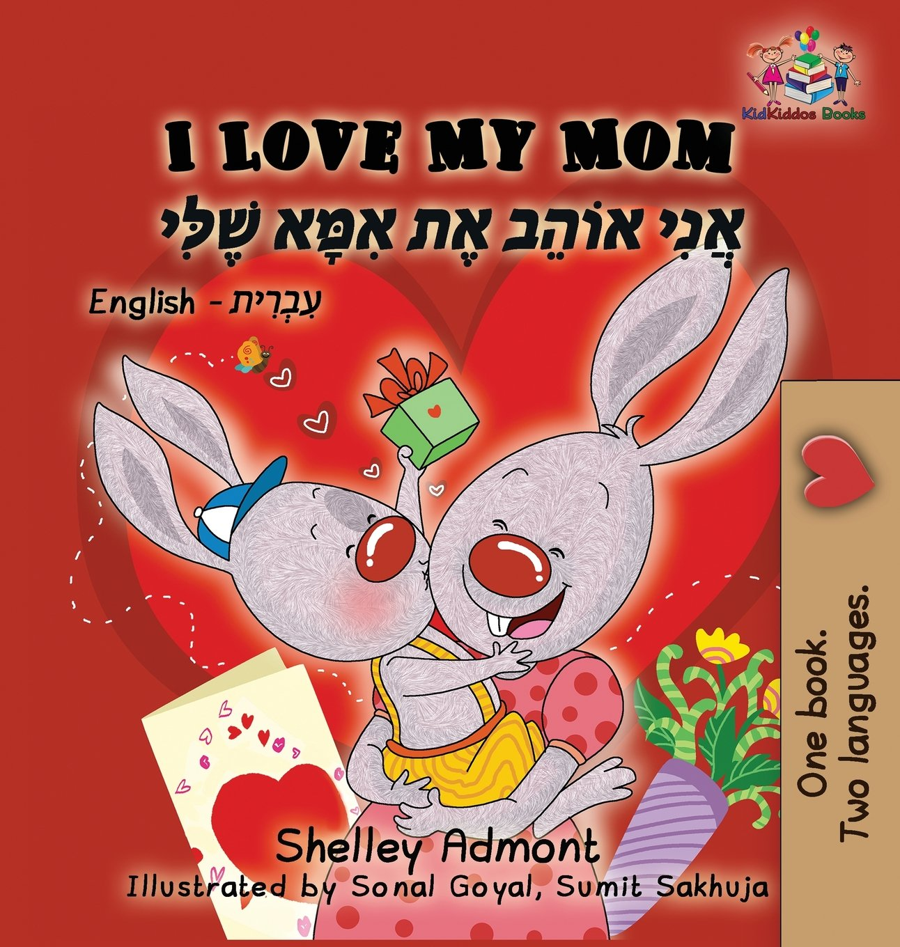 I Love My Mom (English Hebrew Children's Book): Hebrew Book for Kids (English Hebrew Bilingual Collection) (Hebrew Edition)