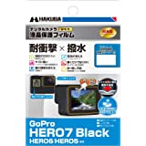 HAKUBA デジタルカメラ液晶保護フィルム 「耐衝撃」「撥水」タイプ GoPro HERO7 Black/6/5 専用 DGFS-GH7BK