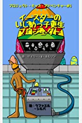 The Easter Bully Transformation Project Project Kids Adventures (Gazzas Guides) (Japanese Edition) Kindle Edition