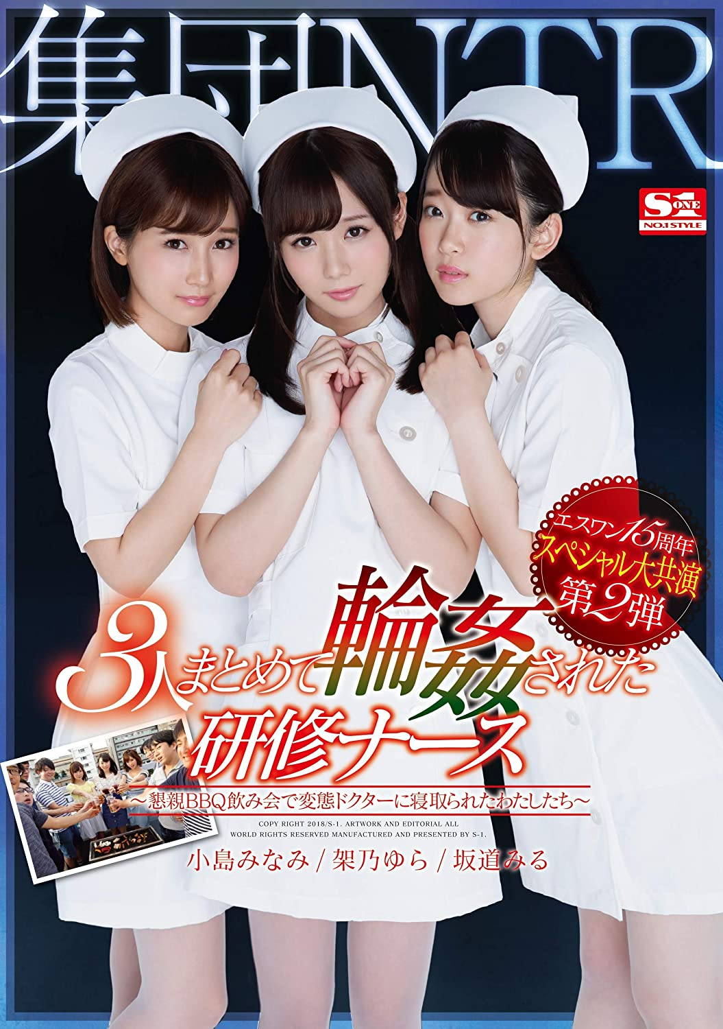 Ssni 355 S1 15th Anniversary Special Featuring Big Stars Part 2