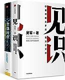 吴军经典图书:见识+智能时代(套装共2册)