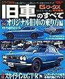 旧車のすべて オリジナル旧車の乗り方編 NISSANスカイライン/フェアレディZ特集 (G-ワークス保存版)