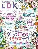 LDK(エルディーケー) 2018年 06 月号 [雑誌]