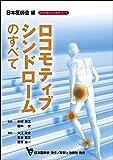 ロコモティブシンドロームのすべて (日本医師会生涯教育シリーズ)