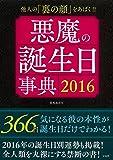 悪魔の誕生日事典 2016 ~他人の「裏の顔」をあばく!
