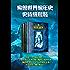 魔兽世界编年史史诗级套装(全面追述了艾泽拉斯与魔兽宇宙的历史,《魔兽世界》无可争议的史料文本,官方首发三册全收录!)