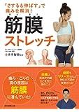 「さする&伸ばす」で痛みを解消! 筋膜ストレッチ