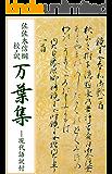 万葉集(現代語訳付)
