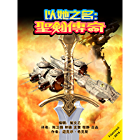 In Her Name Legend Of The Sword (Chinese Edition) book cover