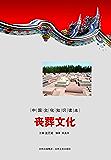 丧葬文化 (中国文化知识读本)