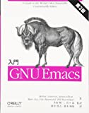 入門 GNU Emacs 第3版