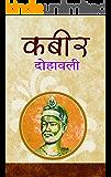 Kabeer Dohawali  (Hindi)