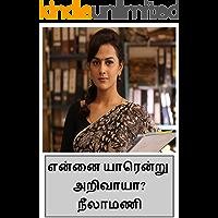 Ennai Yarendru Arivaya:என்னை யாரென்று அறிவாயா? (NM Book 7) (Tamil Edition)