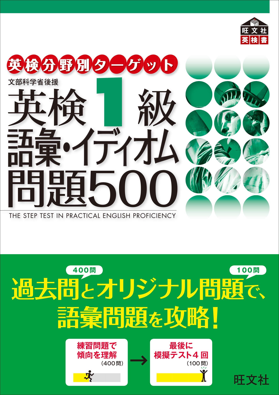 英検1級語彙・イディオム問題500 (英検分野別ターゲット)   旺文社  本   通販   Amazon