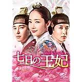 七日の王妃 DVD-SET2  (特典DVD付)