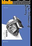诗的见证(诺贝尔文学奖得主米沃什的哈佛诗歌讲座) (文学纪念碑)
