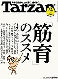 Tarzan (ターザン) 2017年 5月25日号 No.718 [「筋育」のススメ] [雑誌]