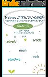 Nativesが学んでいる英語 そうか!Nativesはこんないいまわしを学んでいるんだ: Grade 1 C