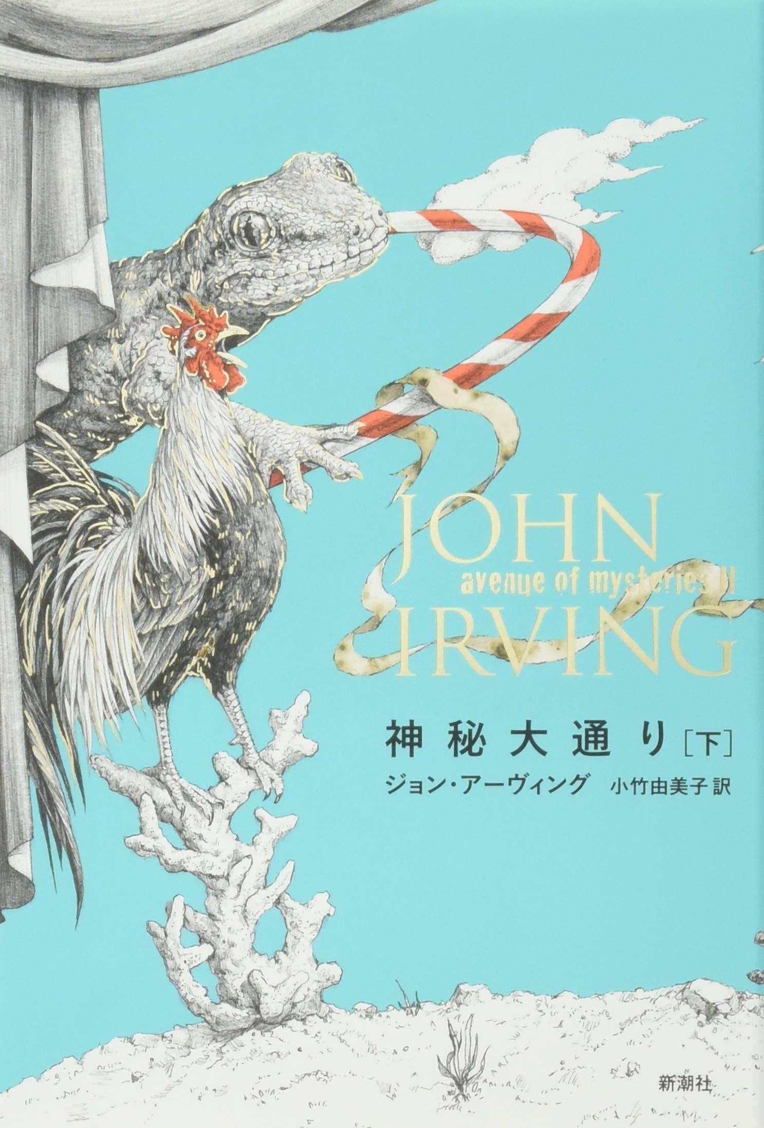 神秘大通り (下) | アーヴィング, ジョン, Irving, John, 由美子, 小竹 ...