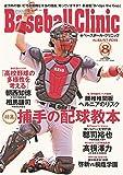 Baseball Clinic(ベースボール・クリニック) 2019年 08 月号 [特集:捕手の配球教本/(新連載)エビデンスに基づく野球の実践]