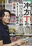 冲方丁の 「アニメ&マンガ」ストーリー創作の極意 (宝島SUGOI文庫)