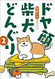 ドヤ顔柴犬どんぐり2 (コミックエッセイ)