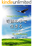 奇跡の中で生きる Vol.2: 脳科学者ホーマン愛子博士書下ろし - 神からの知恵と啓示の集大成