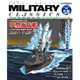 MILITARY CLASSICS (ミリタリー・クラシックス) 2017年12月