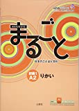 """Marugoto: Japanese language and culture Elementary1 A2 Coursebook for communicative language competences """"Rikai"""" / まるごと 日本のことばと文化 初級1 A2 りかい (JF Standard coursebook / JF日本語教育スタンダード準拠コースブック)"""