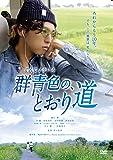 群青色の、とおり道 [DVD]