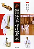 新 神社祭式行事作法教本
