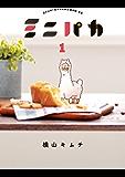 ミニパカ(1) (アフタヌーンコミックス)