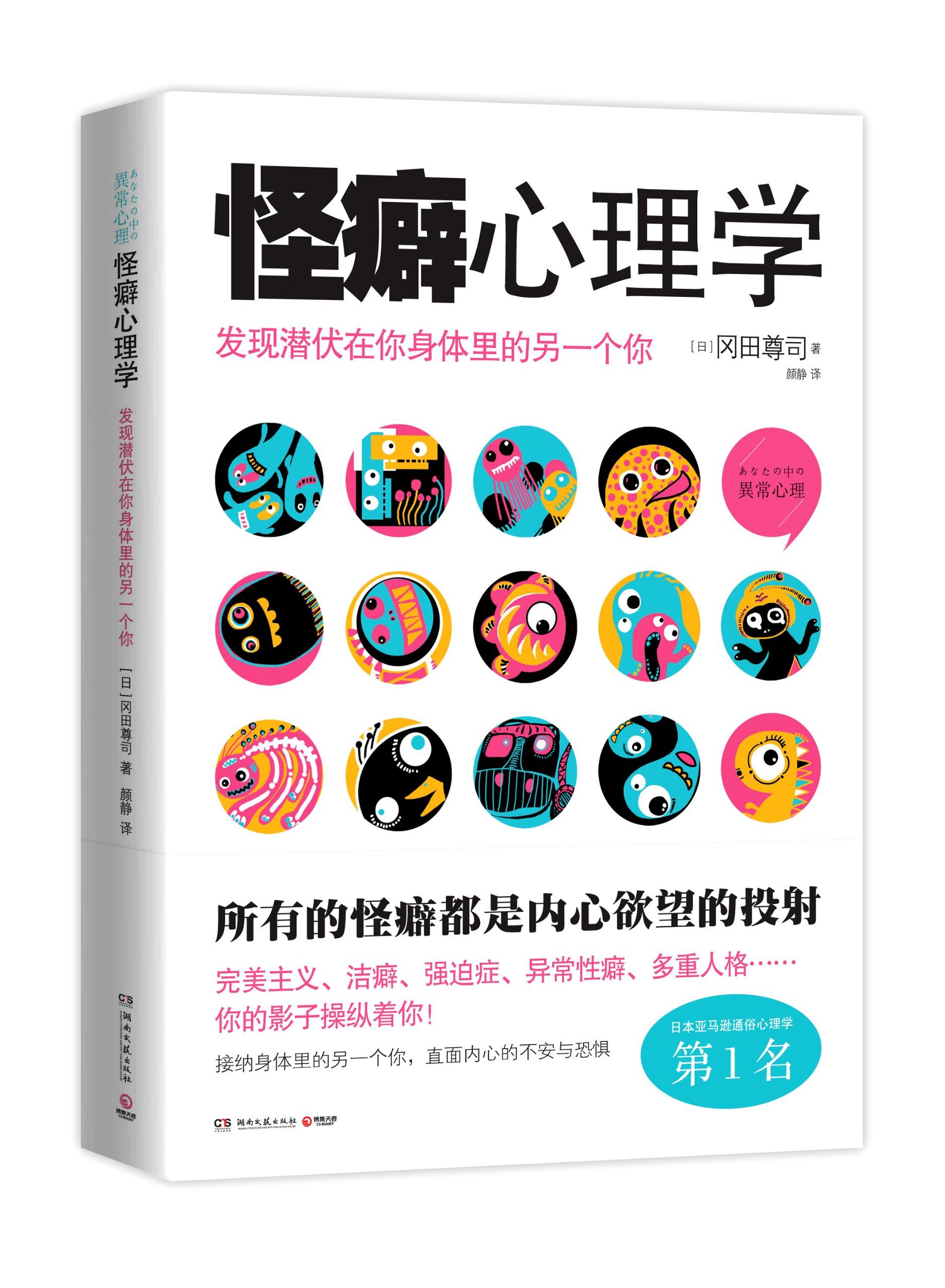 Amazon.it: 怪癖心理学:发现潜...