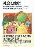 社会と健康: 健康格差解消に向けた統合科学的アプローチ