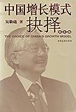 中国增长模式抉择(第4版)