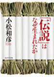 「伝説」はなぜ生まれたか (角川学芸出版単行本)