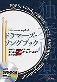 ドラマーズソングブック DVD-ROM付 ありそうでなかった練習ツール! 多ジャンル73曲のマイナスワン音源でガッツリ叩く!