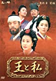 王と私 最終章 前編 DVD-BOX