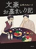文豪お墓まいり記 (文春e-book)